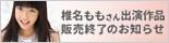椎名ももさん出演作品販売終了のお知らせ
