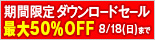 DL50%OFFセール